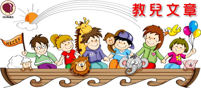 香港萬國兒童佈道團有限公司:教兒文章