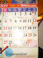 календарь постов Экадаши