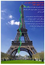 تومار ایرانیهای خارج از کشور