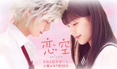 المسلسل الياباني سماء الحب,أنيدرا