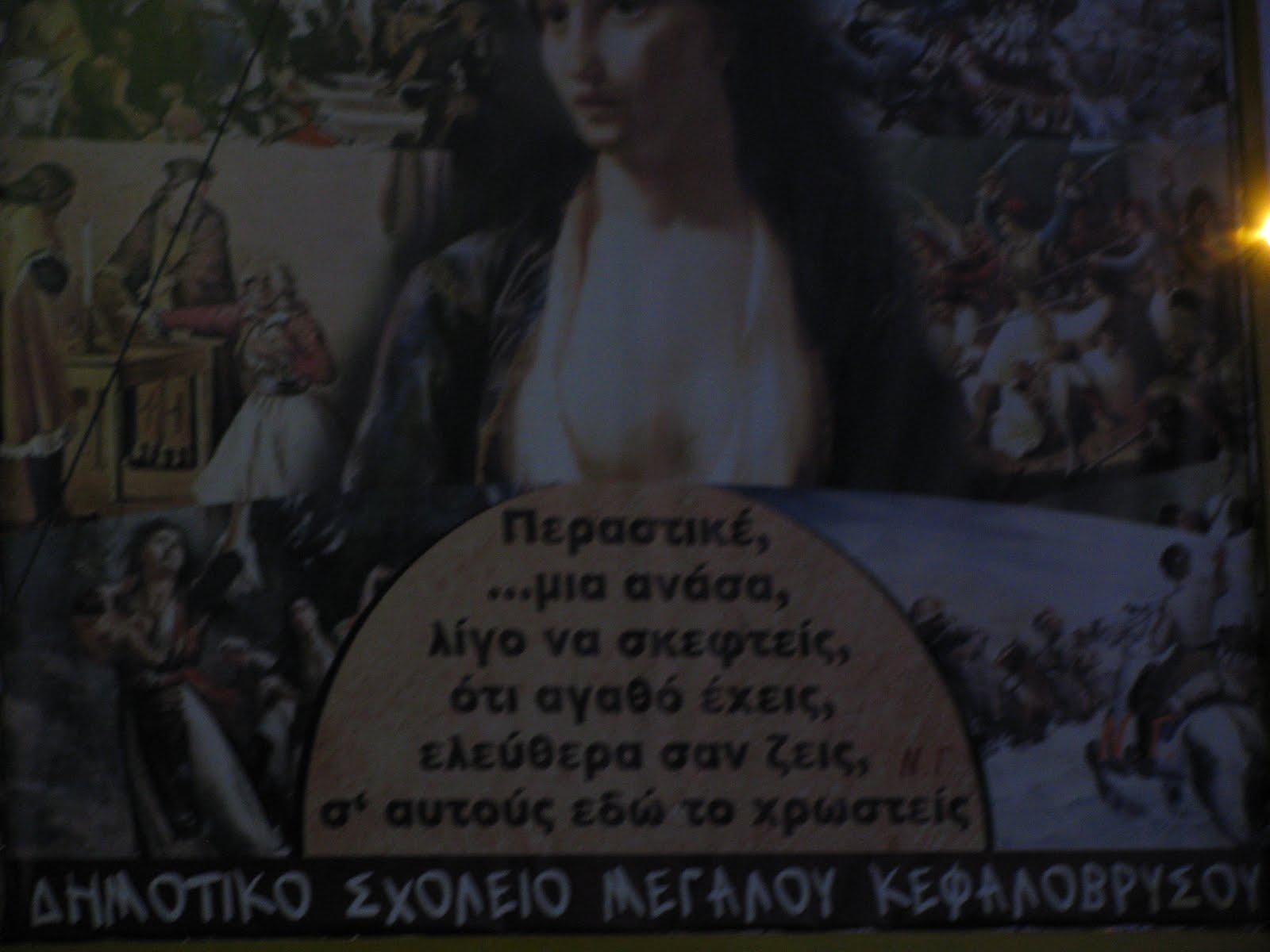 ΔΗΜΟΤΙΚΟ ΣΧΟΛΕΙΟ ΜΕΓ.ΚΕΦΑΛΟΒΡΥΣΟΥ