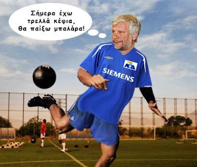 Ο Τατούλης παίζει μπάλα