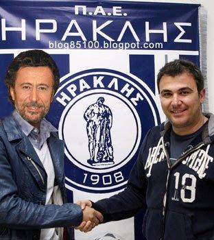 Ρέμος - Τριανταφυλλόπουλος - Ηρακλής