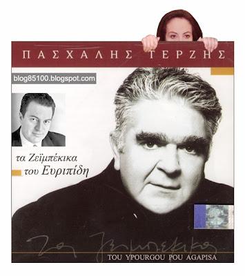 Ευριπίδης Στυλιανίδης - Πασχάλης Τερζής
