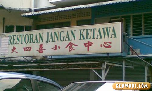 funny restaurant name