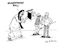 These cartoons are extracted from Divaina, Dinamina, Lankadeepa,
