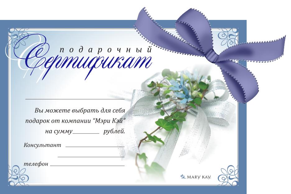 Mary kay все для тебя: подарки, бонусы, акции, сертификаты.