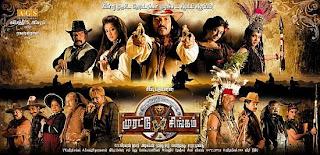 IrumbuKottai Murattu Singam Movie Online