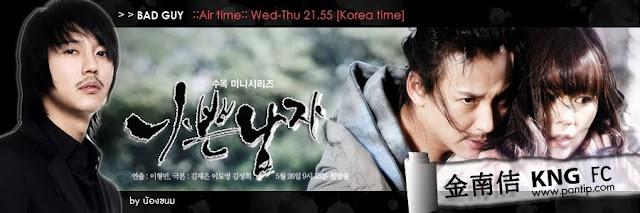 Kim Nam Gil Banner Special Bad Guy-02