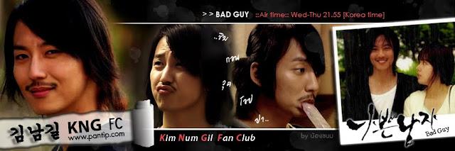 Kim Nam Gil Banner Special Bad Guy-03