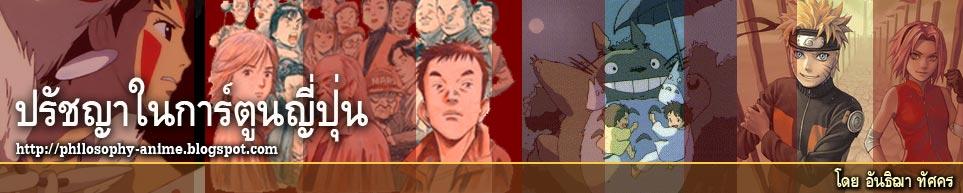 ปรัชญาในการ์ตูนญี่ปุ่น