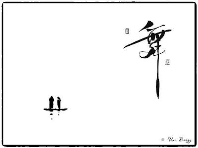 китайские рыбаки, фото на белом фоне, иероглиф