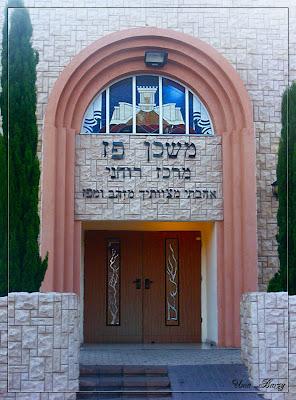 двери синагоги, мозаика