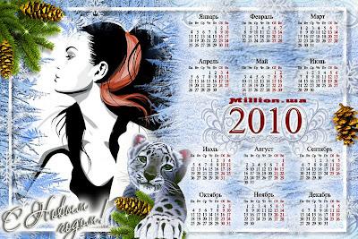 как сделать календарь