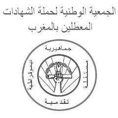 الجمعية الوطنية لحملة الشهادات المعطلين بالمغرب فرع الحسيمة