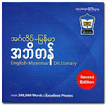 English Myanmar Dictionary Download
