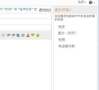 MSN邮件正文中添加或插入图片和视频的工具