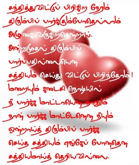 Tamil Kavithaigal Love Kavithai Song Lyrics Kavithai In