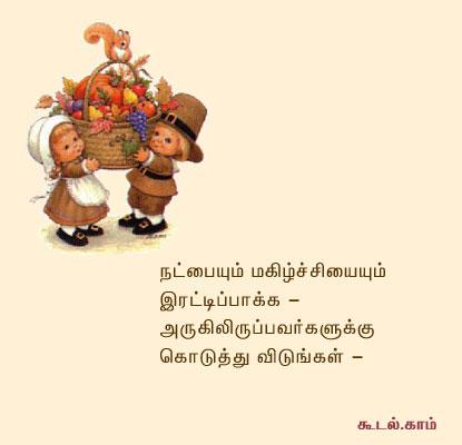tamil kavithaigal love kavithai song lyrics kavithai in