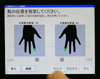 Le moniteur biométrique NEC. Document http://sankei.jp.msn.com/.