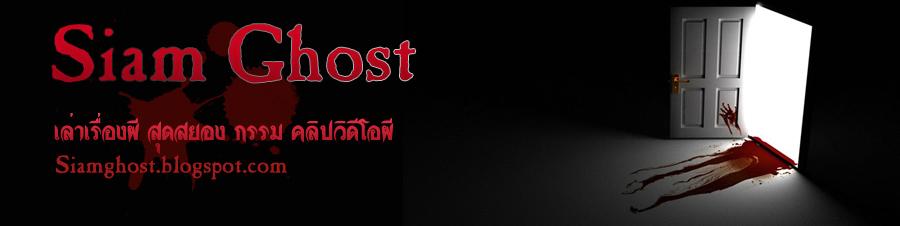 Siam Ghost  เล่าเรื่องผี สยอง คลิปวิดีโอผี
