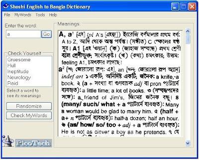 Shoshi English To Bangla Dictionary - Free download and