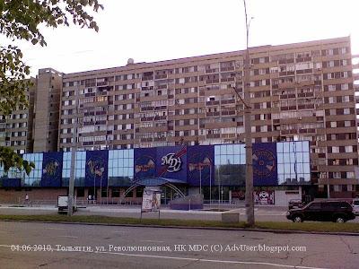 Тольятти, ул. Революционная, НК MDC