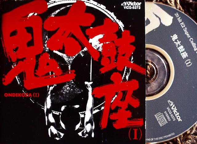 Ondekoza - ( I ) on Victor 1994