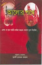 "Bengali ""Aalor Path"""