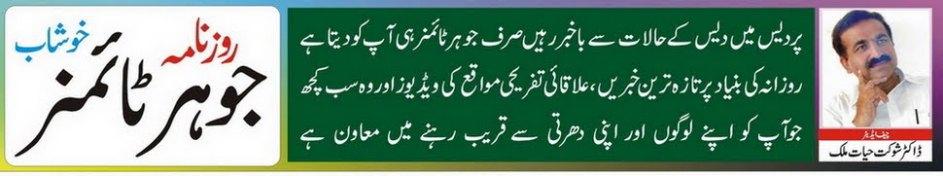 daily jauhartimes khushab