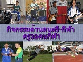 กิจกรรมด้านดนตรี-กีฬา ครูวอคนกีฬา