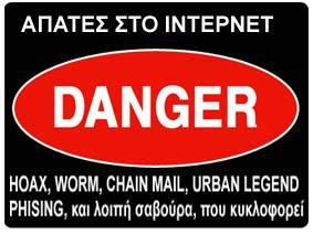 ΑΠΑΤΕΣ ΣΤΟ INTERNET