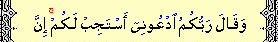 Ud'uni Fastajib Lakum