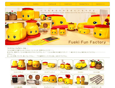 FUEKI FAN FACTORY