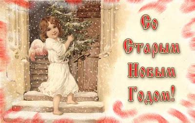 Feliz Año Nuevo antiguo ruso