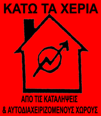 ΚΑΤΩ ΤΑ ΧΕΡΙΑ ΑΠΟ ΤΙS ΚΑΤΑΛΗΨΕΙS&; ΤΟΥΣ ΑΥΤΟΔΙΑΧΕΙΡΙΖΟΜΕΝΟΥS ΧΩΡΟΥS