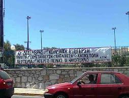 Να αρθει τωρα χωριs ορους η  κράτηση του Ηλία Νικολάου