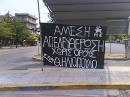 ΠΑΝΩ ΑΛΛΗΛΛΕΓΓΥΗS ΣΤΟΝ ΘΟΔΩΡΗ (Καλαματα)