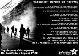 Κάλεσμα σε συγκέντρωση-μικροφωνική στις 6 Δεκεμβρίου στίς Σέρρες