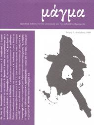 Μάγμα - εξαμινιαία έκδοση για την αυτονομία και την ανθρώπινη δημιουργία -τεύχος#5 - Δεκέμβριος 200