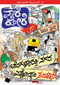 KONEYA SANCHIKEYAAAA....?JANUARY SANCHIKE- NIMMA KAIGE 20.01..2010 RA NANTHARA...