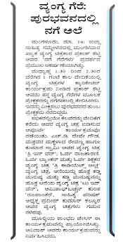report published in udayavani-17.03.2010