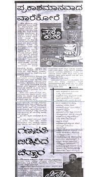 vaare kore review-JAYAKIRANA kannada evening newzpaper