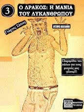 Δρακος: η μανια του λυκανθρωπου - Γιωργος Σαπιος