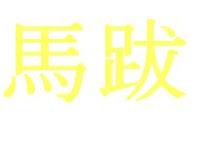 Mi nombre...en chino