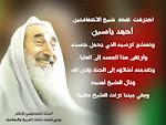 الشيخ الشهيد احمد ياسين