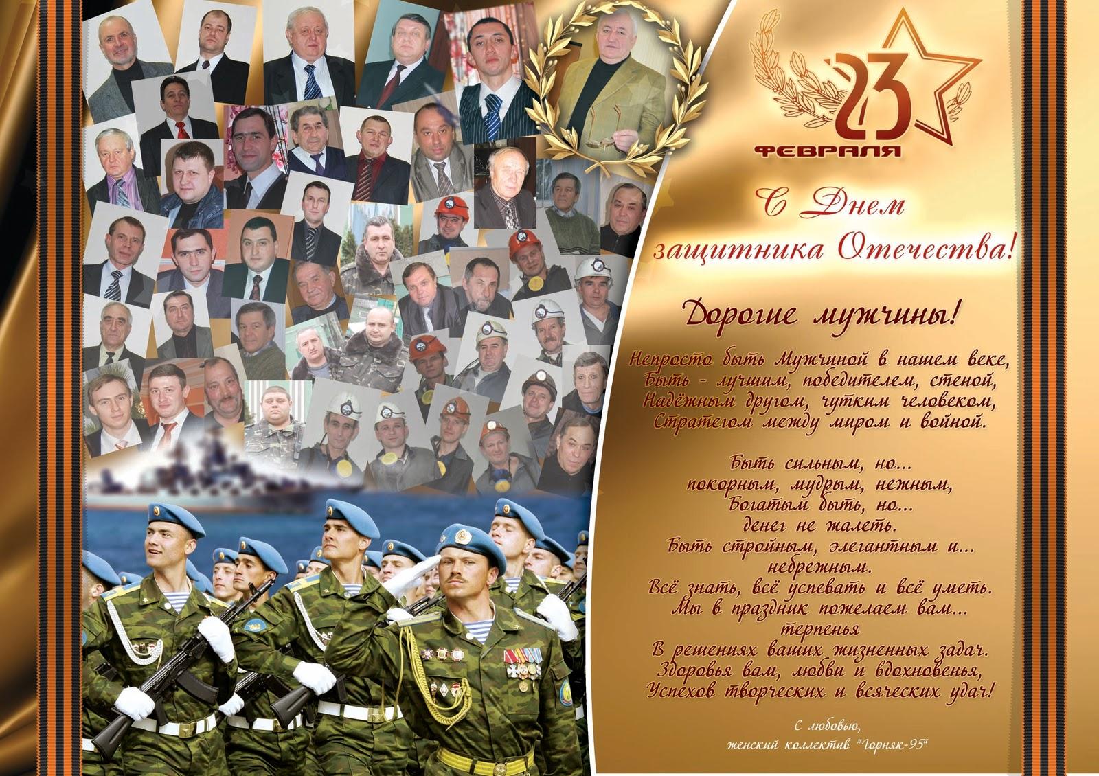 Варианты плакатов поздравлений