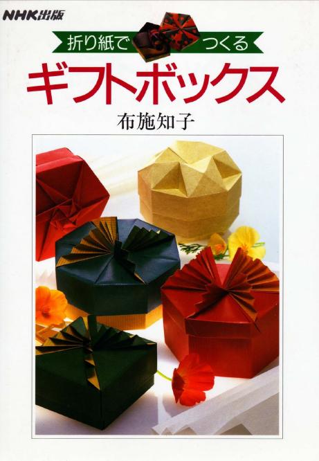 Libros de origami boxes pdf