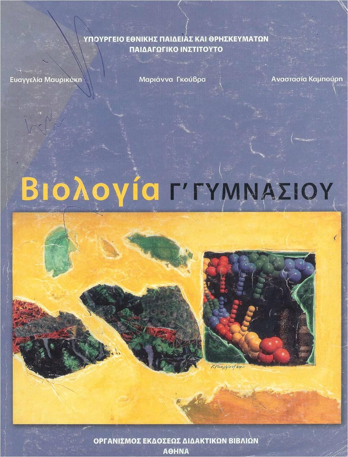 Εντόπισα στο βιβλίο της βιολογίας της