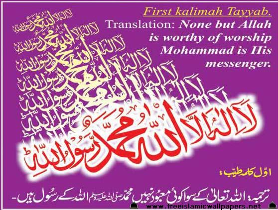 wallpaper kaligrafi islam. free Islamic wallpapers